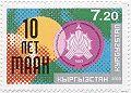 Stamp of Kyrgyzstan 10let maan .jpg