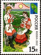 Stamp of Russia 2012 No 1636 National costume of Russia
