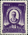 Stamp of USSR 0922.jpg