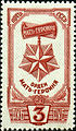 Stamp of USSR 1012.jpg