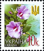 Stamp of Ukraine s437.jpg