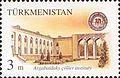 Stamps of Turkmenistan, 1994 - Repetek institute.jpg