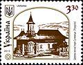 Stamps of Ukraine, 2013-70.jpg