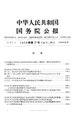 State Council Gazette - 1959 - Issue 17.pdf