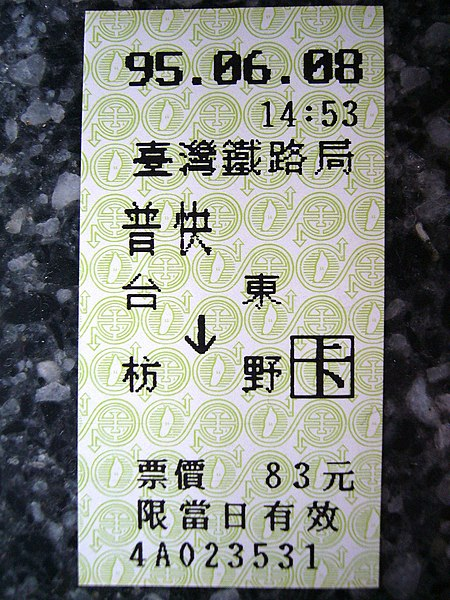 File:TRA thermal paper ticket Taitung-Fangye 20060608.jpg