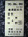 TRA thermal paper ticket Taitung-Fangye 20060608.jpg