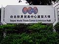 TWTC Exhibition Hall name plate 20170813.jpg