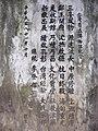 Taiwan Provincial Museum memorial stone by Lee Teng-hui 20101204.jpg