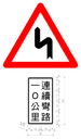 Taiwan road sign Art136.1.png