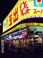 Tamade Senbayashi.jpg
