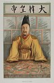 The Emperor Of Corea Vanity Fair 19 October 1899.jpg