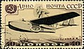 The Soviet Union 1937 CPA 563 stamp (Chyetverikov OSGA-101-SPL) cancelled.jpg