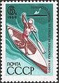 The Soviet Union 1969 CPA 3775 stamp (Canoe Sprint).jpg