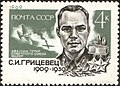 The Soviet Union 1969 CPA 3800 stamp (Sergey Gritsevets and Fighter Planes).jpg