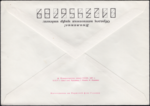 The Soviet Union 1977 Envelope with commemorative stamp Lapkin 77-608(12387)back(Moscow, Kalinin Avenue).png