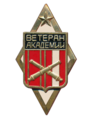The badge -Veteran of the Artillery Academy-. The USSR.png