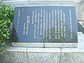 The cenotaph of Taipei Metro Xindian Line decompression sickness workers 20060623.jpg