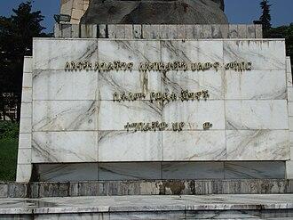 Tiglachin Monument - Image: Tiglachin monument Addis Abeba 5