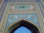 Tiling - Mosque of Hassan Modarres - Kashmar 03.jpg
