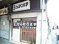 Tonkatsu restaurant by batta in Takadanobaba, Tokyo.jpg
