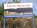 Trehstolbovoy (Tantey lismaprya) spring 07.jpg