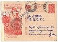 USSR 1932-11-27 postal card.jpg