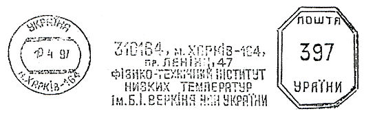 Ukraine stamp type B8.jpg
