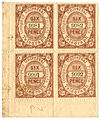 Universal Private Telegraph Company 1864 6d n for h variety.jpg