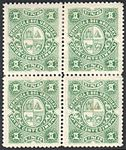 Uruguay 1883 Sc48 b4.jpg