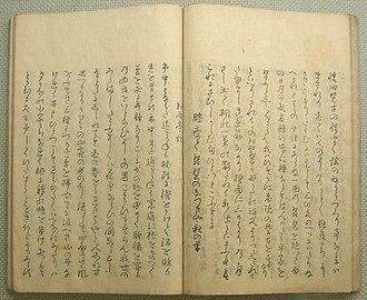 Yokoi Yayū - Uzuragoromo