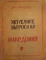 Vasil Ivanovski Aktuelnite vaprosi.png
