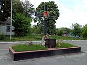 Verbycne Turiyskyi Volynska-brotherly grave of 11 warriors of UPA-general view.jpg