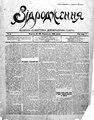 Vidrodzhennia 1918 004.pdf
