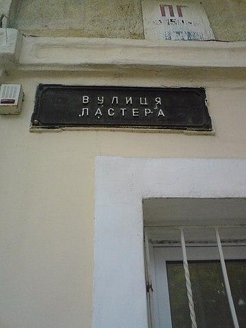 Pasteur's street in Odessa.