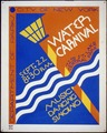 Water carnival LCCN98518636.tif