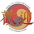 Welcome-logo.jpg