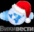 Wikinews Holiday logo sr.png