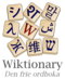 Wiktionary-logo-nn.png