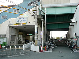 Yodogawa Station east entrance.jpg