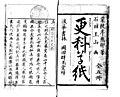 Yufu Zenden Ehon Sarashina Soshi Volume 1 Frame 3.jpg