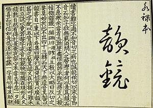 Yunjing - Image: Yunjing title page