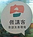 """I speak Hakka"" sign.jpg"