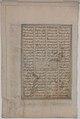 """""""Rustam Battles Sava"""", Folio from a Shahnama (Book of Kings) MET sf1975-192-13v.jpg"""