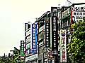 (HDR)建國南路一段信義路三段店招/Shop Billboards on S-Jianguo Rd., Sec.1 ^ Xinyi Rd., Sec.3 - panoramio.jpg