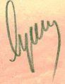 «»Подпись М.М. Лукина (1944 г.).jpg