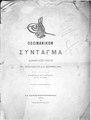 Οθωμανικόν Σύνταγμα (1876).pdf