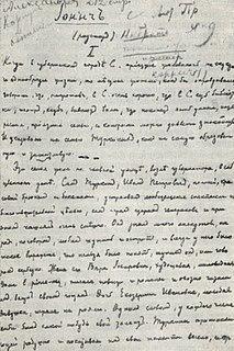 Ionych short story by Anton Chekhov