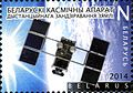 Беларускі касмічны апарат.jpg