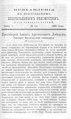 Вологодские епархиальные ведомости. 1895. №13, прибавления.pdf