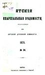 Вятские епархиальные ведомости. 1871. №24 (офиц.).pdf